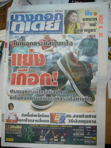 bangkoktoday.jpg